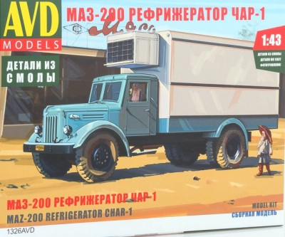 AVD Models 1326 МАЗ-200 рефрижератор ЧАР-1
